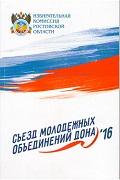 Поступление сборника о проведении Съезда молодежных объединений Дона в 2016 году