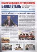 Поступление в Библиотечный фонд ТИК Железнодорожного района г. Ростова-на-Дону