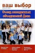 """ЖУРНАЛ """"ВАШ ВЫБОР"""" № 7 ЗА НОЯБРЬ 2017"""
