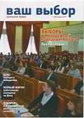 """Журнал """"Ваш выбор"""" № 1 за апрель 2017 г."""