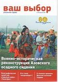 "Журнал ""Ваш выбор"" № 4 за август 2017"