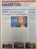 Информационный бюллетень Избирательной комиссии Ростовской области № 1