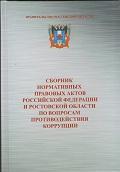 В Библиотечный фонд комиссии поступил Сборник нормативных правовых актов по вопросам противодействия коррупции
