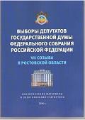 Выборы депутатов Государственной Думы Федерального Собрания РФ VII созыва в Ростовской области