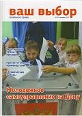 "Журнал ""Ваш выбор"" за октябрь 2017 года"