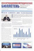 Информационно-методический бюллетень Избирательной комиссии Ростовской области № 4 за октябрь 2017