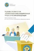Учебно-методическое пособие для членов ТИК и УИК