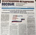 Информационно-методическое пособие Избирательной комиссии Ростовской области