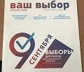 """""""ВАШ ВЫБОР"""" спецвыпуск  2018 Г."""